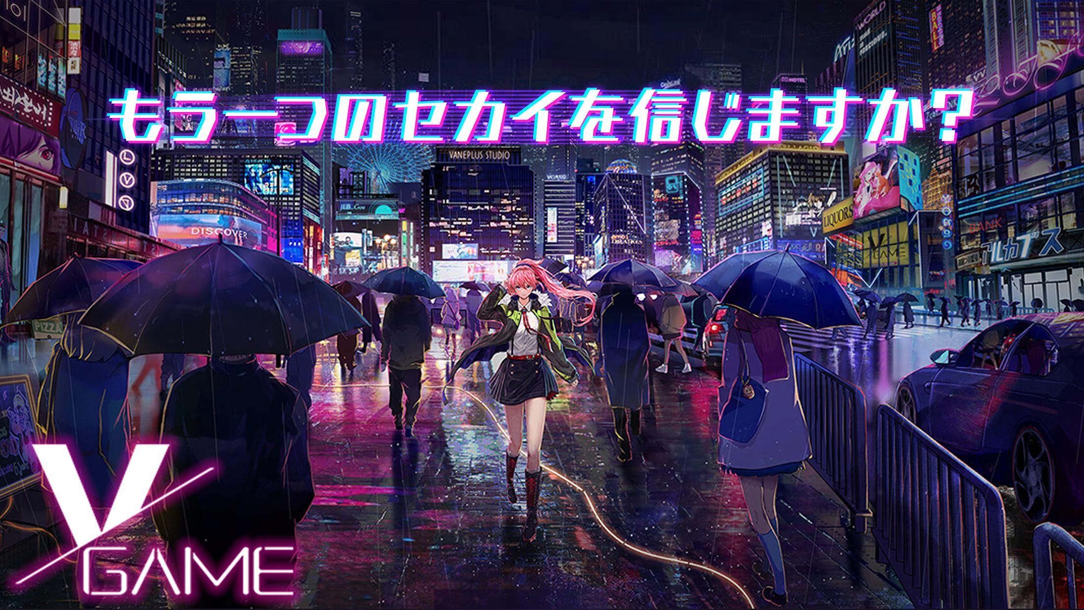 VGAME:消零世界(日服) 游戏截图1