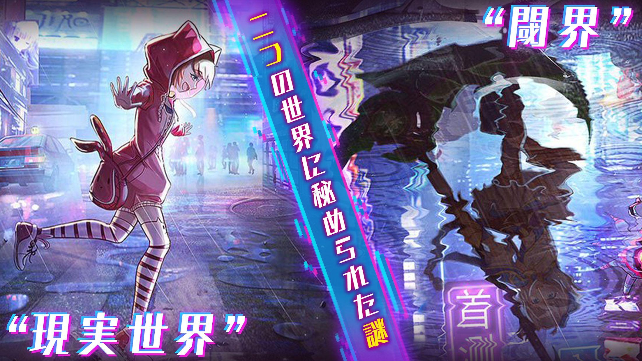 VGAME:消零世界(日服) 游戏截图2