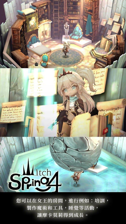 魔女之泉4 游戏截图3