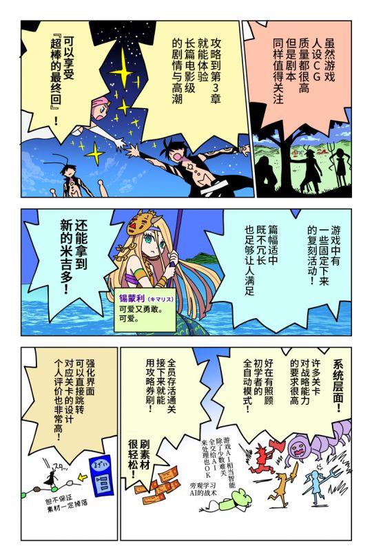 水上悟志:妹子可爱、故事精彩,《米吉多72》值得信赖【漫画】 图片5