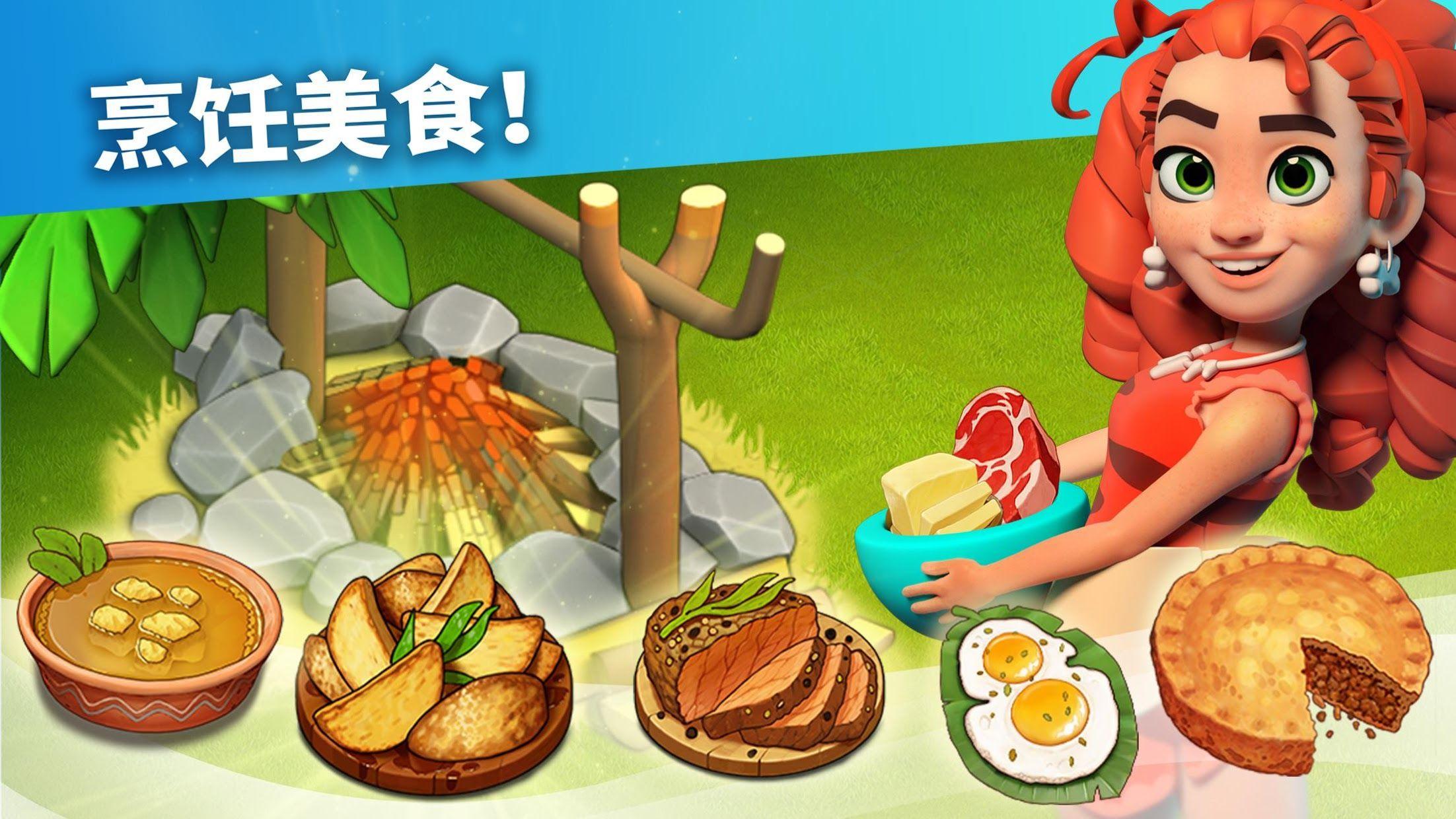 家庭岛 - 农场游戏 游戏截图2