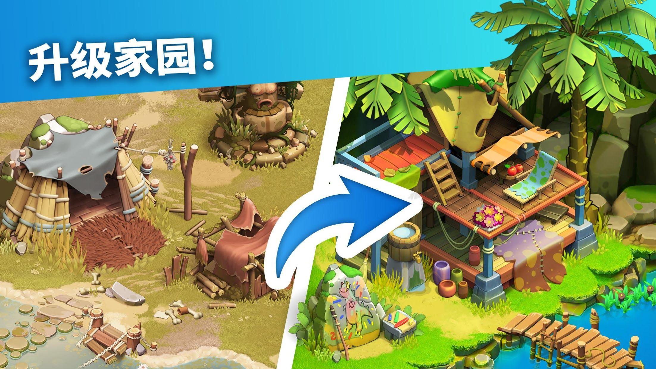 家庭岛 - 农场游戏 游戏截图3