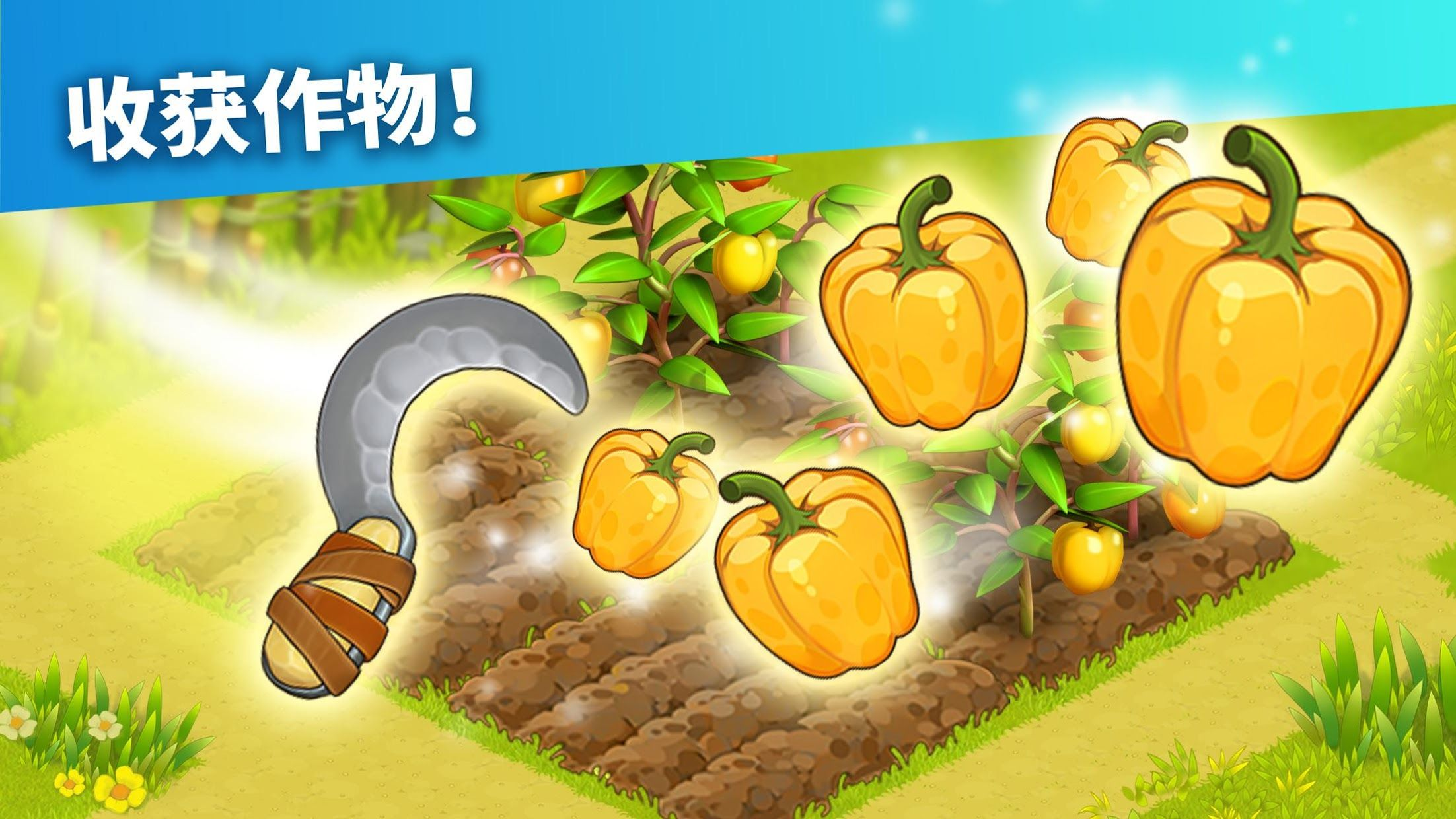 家庭岛 - 农场游戏 游戏截图4