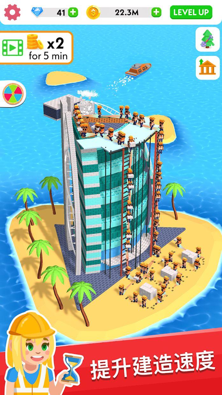 Idle Construction 3D 游戏截图3