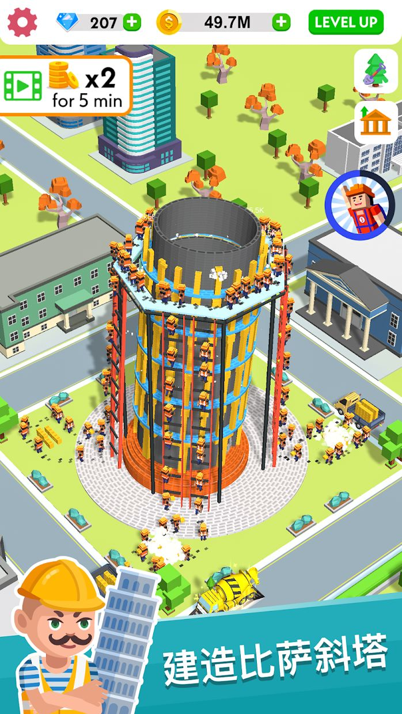 Idle Construction 3D 游戏截图5