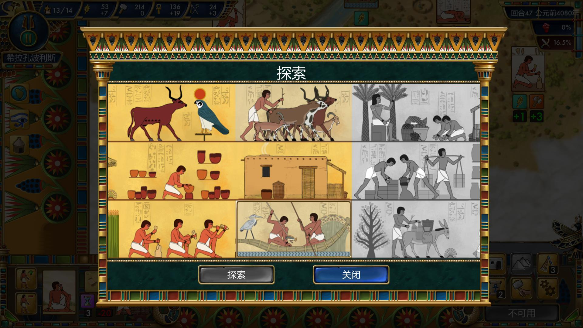 Predynastic Egypt 游戏截图2