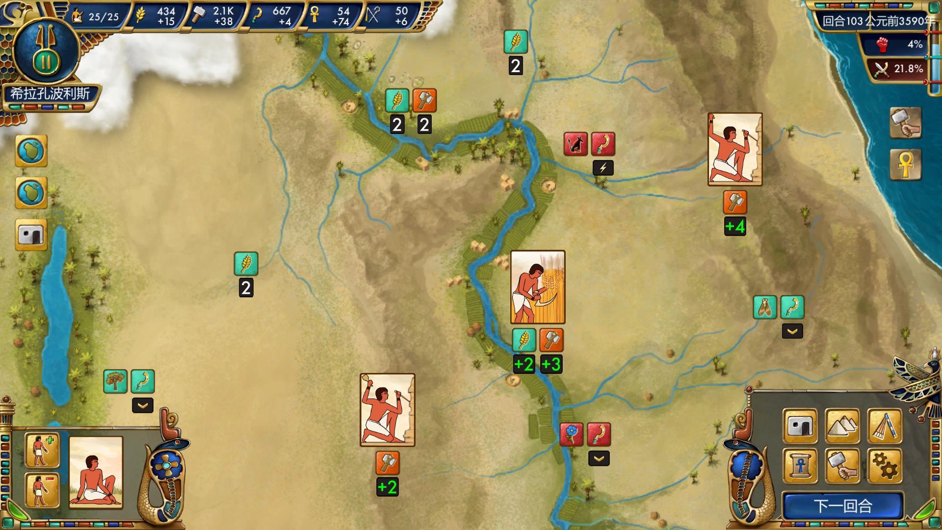 Predynastic Egypt 游戏截图3