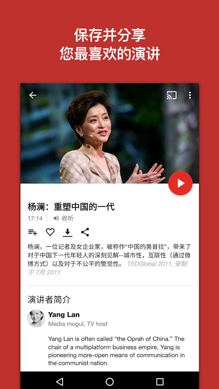TED 游戏截图3