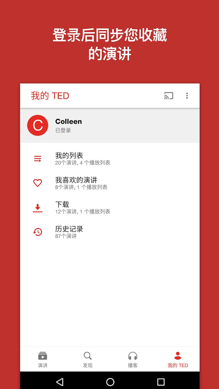 TED 游戏截图5
