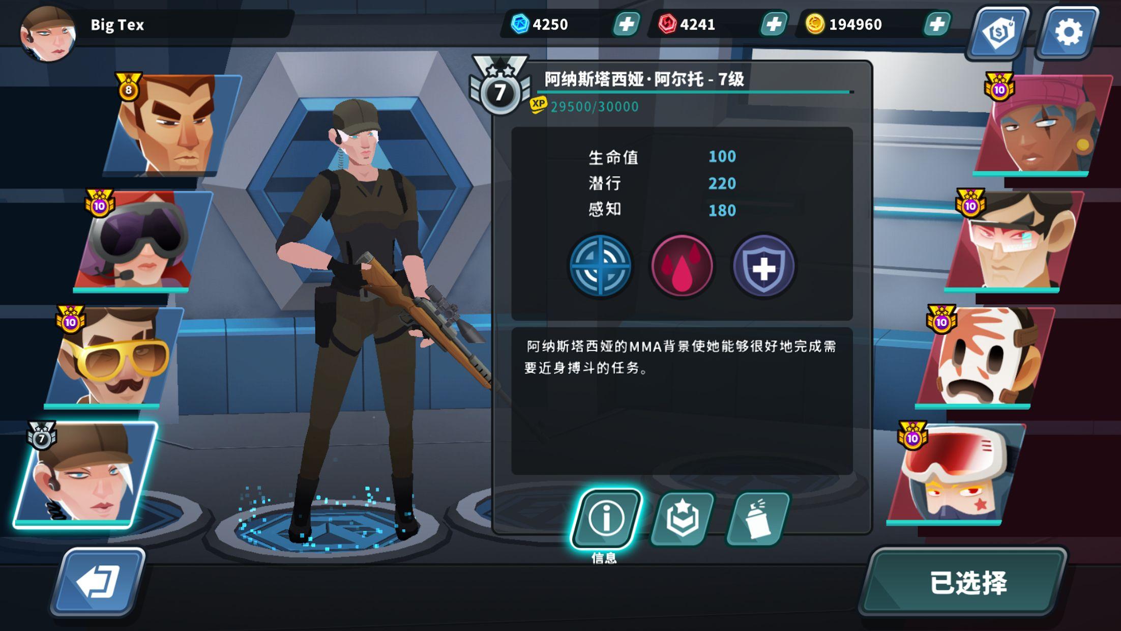 反恐狙击特务 游戏截图3