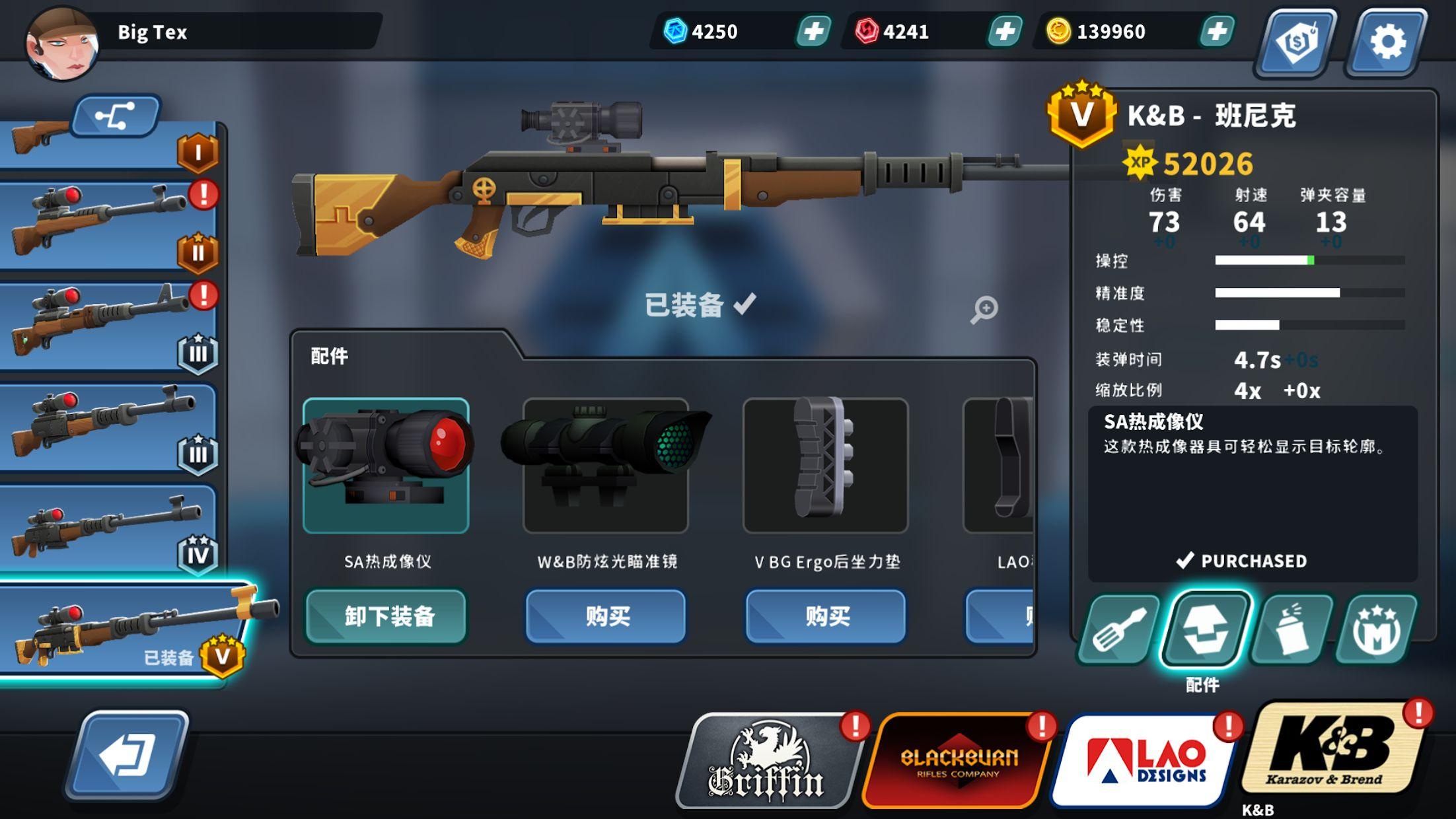 反恐狙击特务 游戏截图4