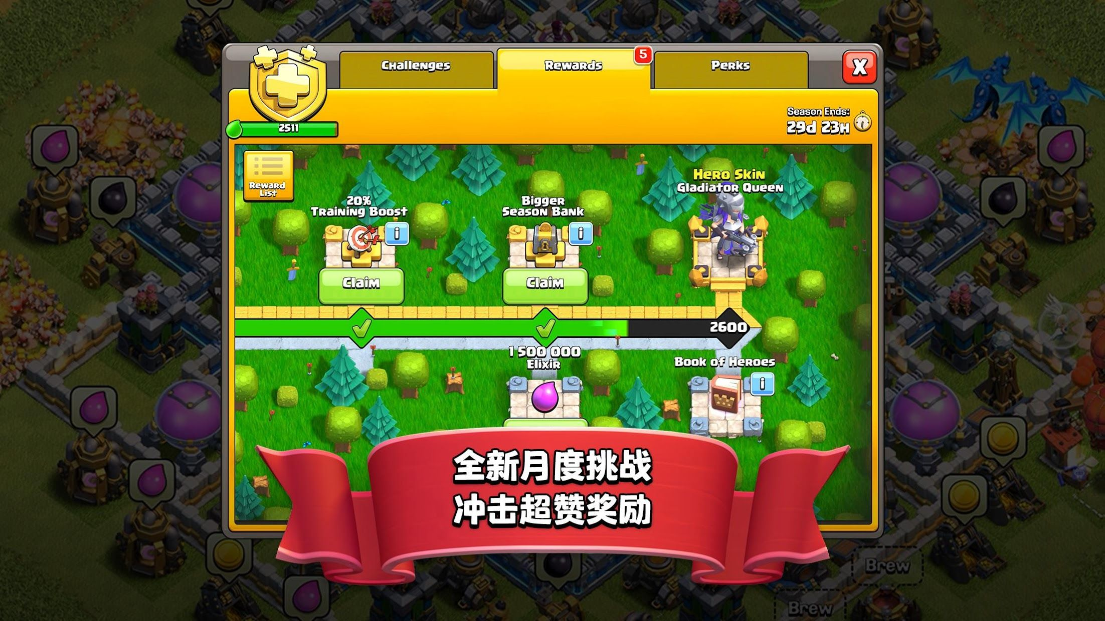 部落冲突(COC) 游戏截图1
