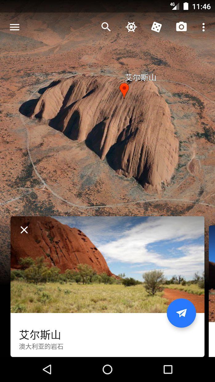谷歌地球 游戏截图5