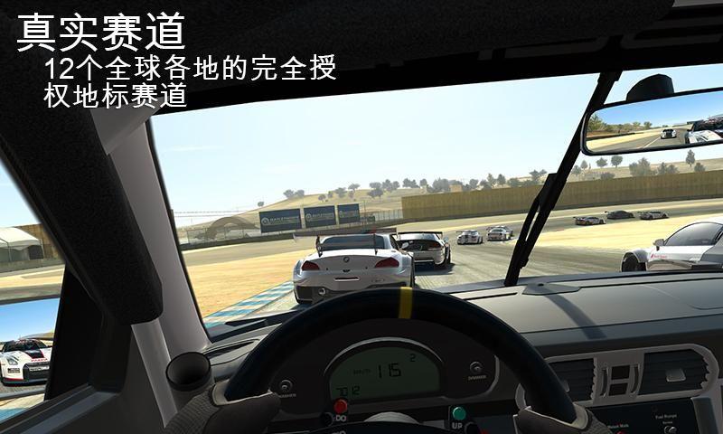 真实赛车3(台服) 游戏截图4