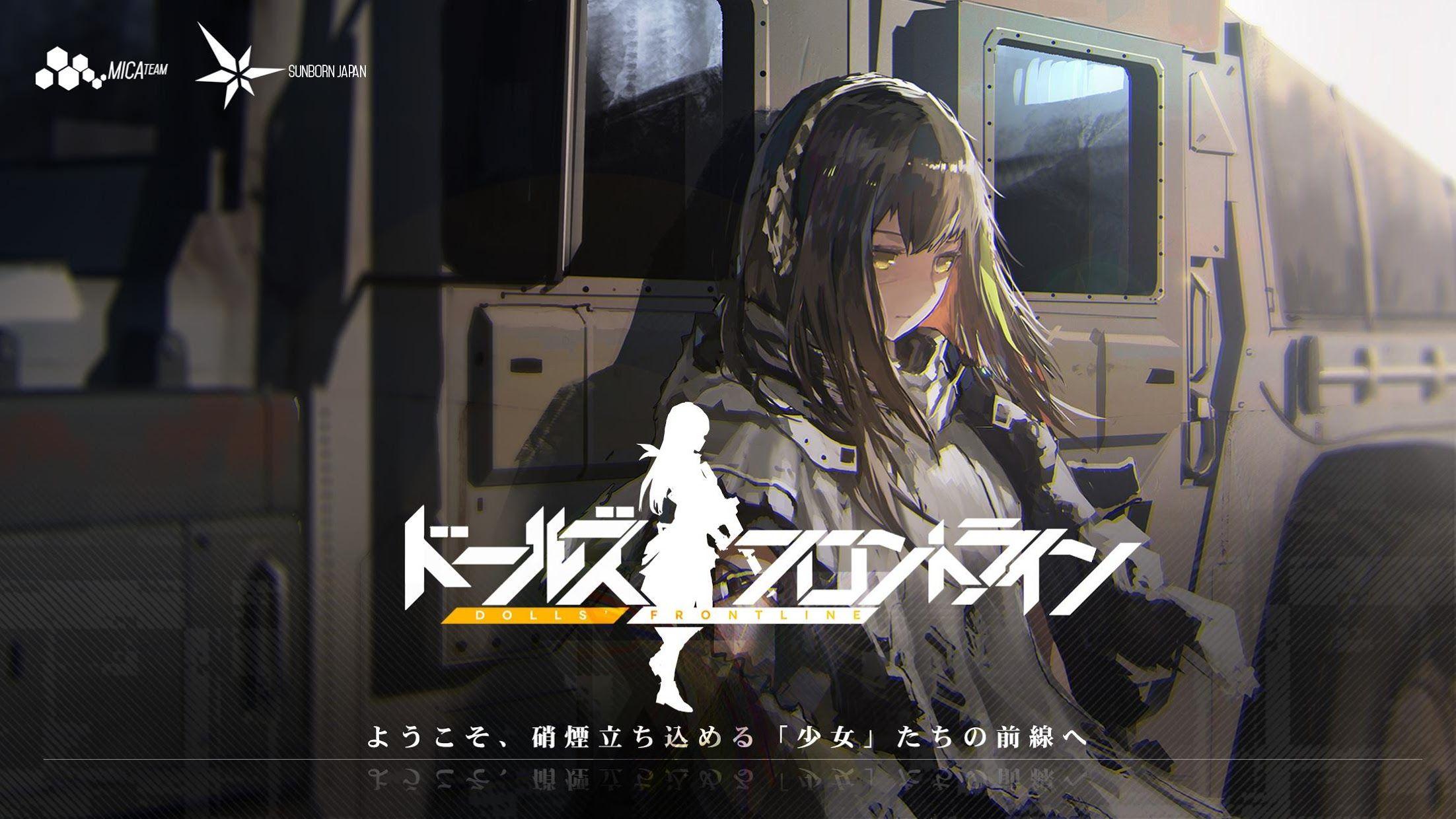 少女前线(日服) 游戏截图1