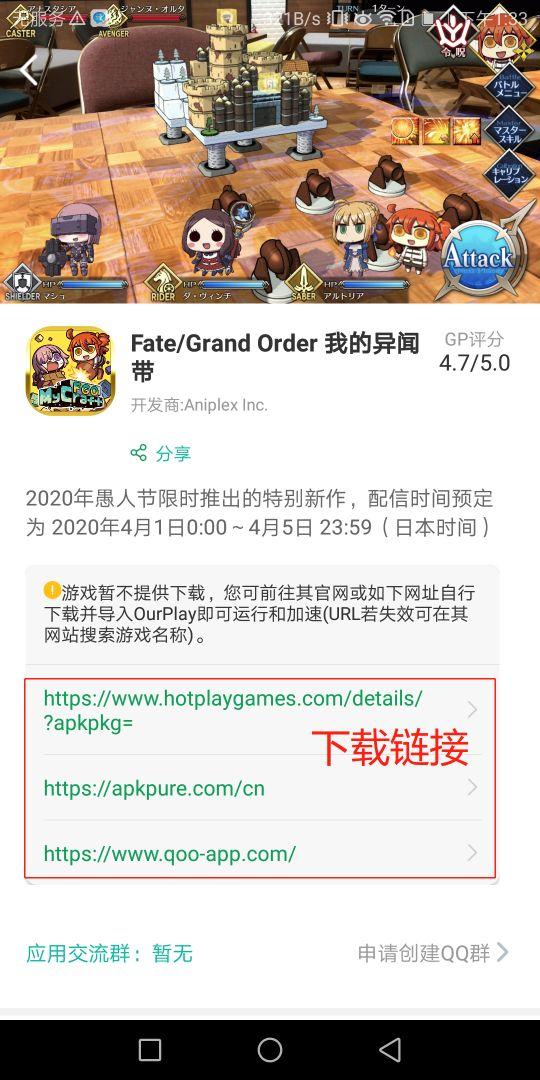 《Fate/Grand Order 我的异闻带》下载及加速攻略,用AR来玩FGO异闻带对战! 图片2