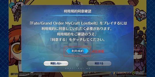 《Fate/Grand Order 我的异闻带》下载及加速攻略,用AR来玩FGO异闻带对战! 图片4