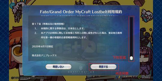 《Fate/Grand Order 我的异闻带》下载及加速攻略,用AR来玩FGO异闻带对战! 图片5