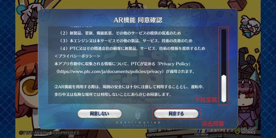 《Fate/Grand Order 我的异闻带》下载及加速攻略,用AR来玩FGO异闻带对战! 图片6