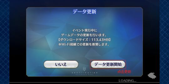 《Fate/Grand Order 我的异闻带》下载及加速攻略,用AR来玩FGO异闻带对战! 图片7