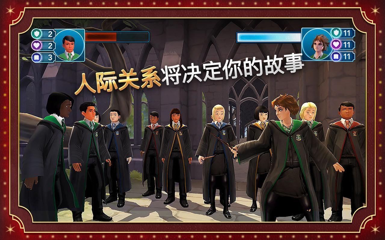 哈利波特: 霍格沃茨之谜 游戏截图4