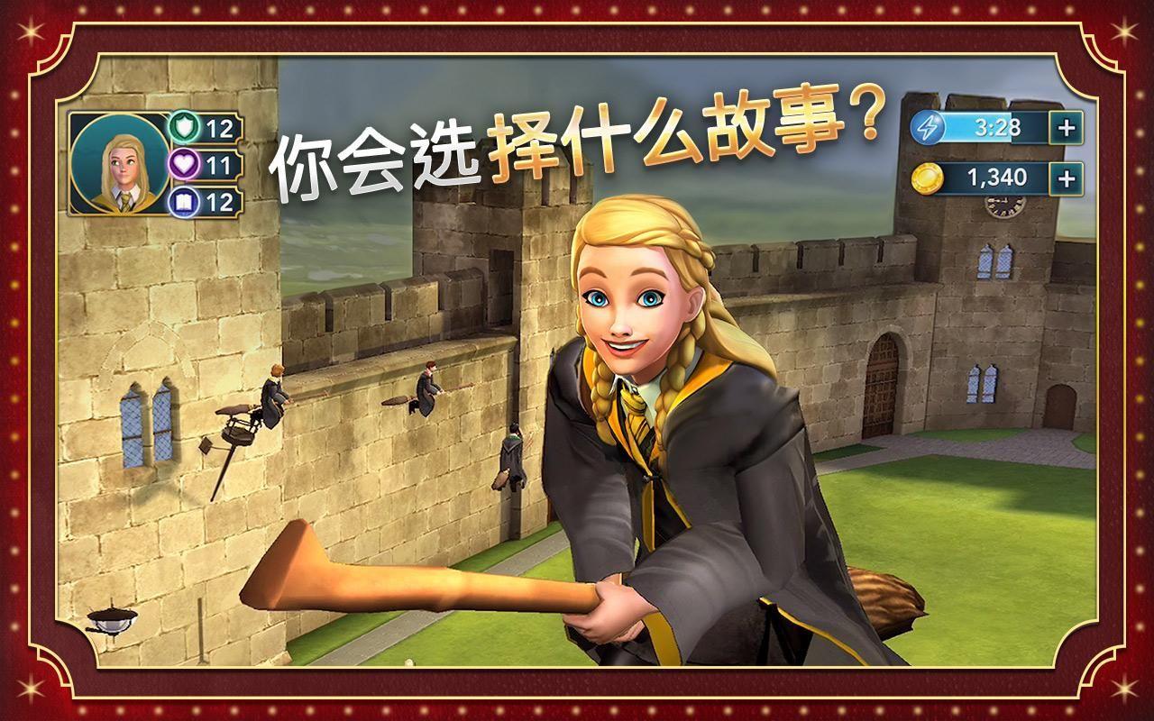 哈利波特: 霍格沃茨之谜 游戏截图5