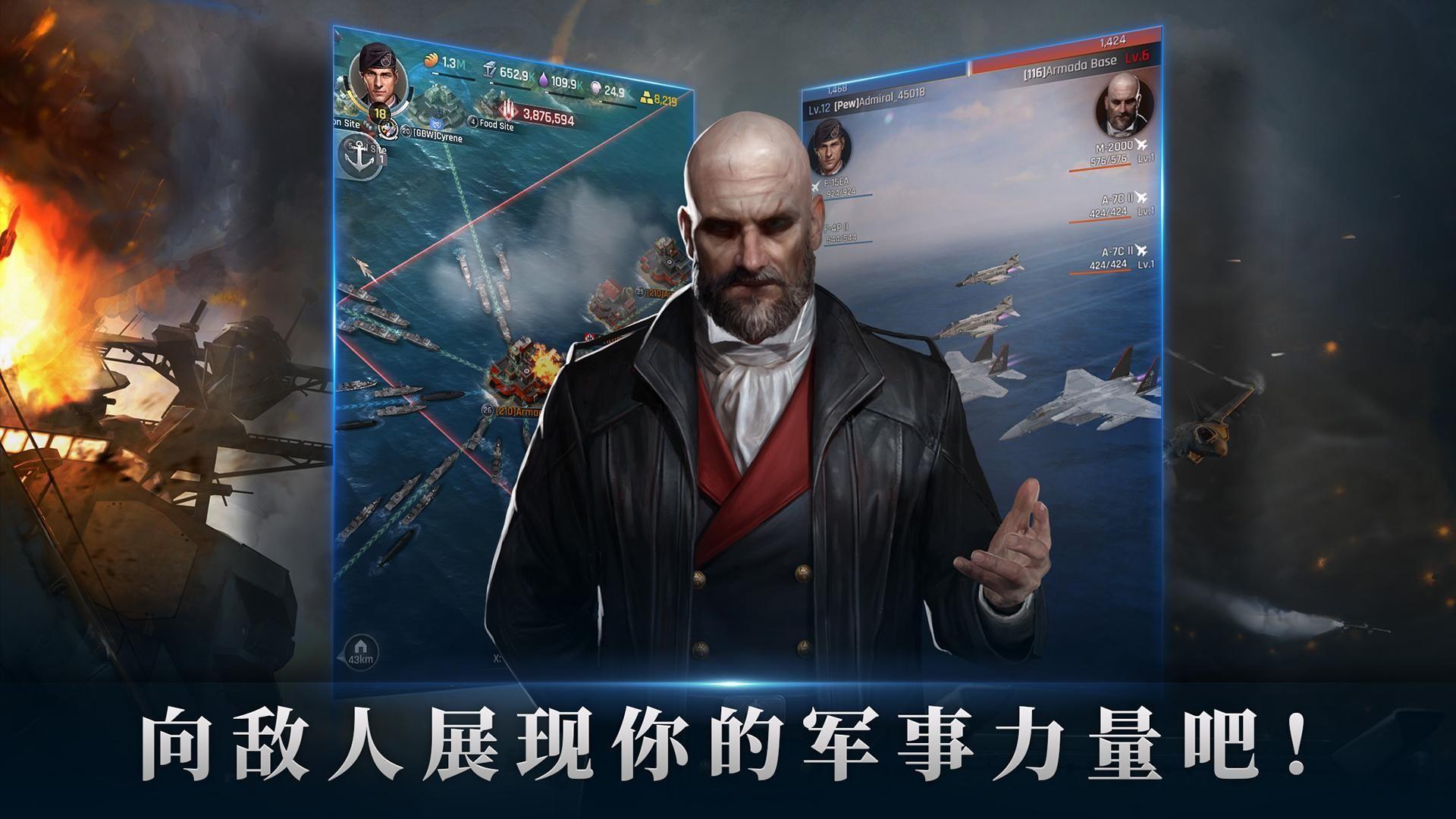 军团之争:炮艇战 游戏截图3