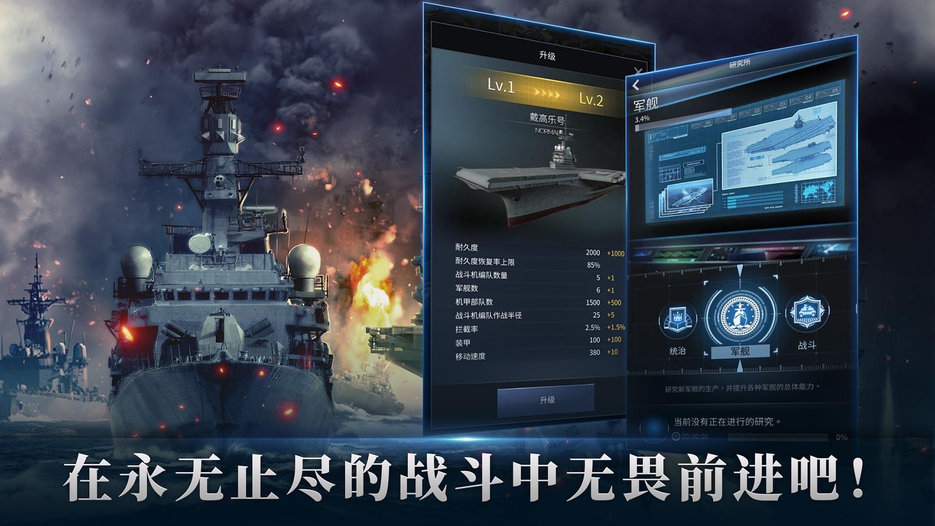 军团之争:炮艇战 游戏截图4