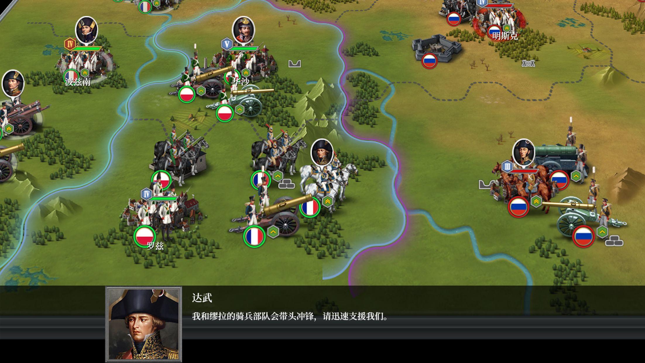 欧陆战争6: 1804 游戏截图1