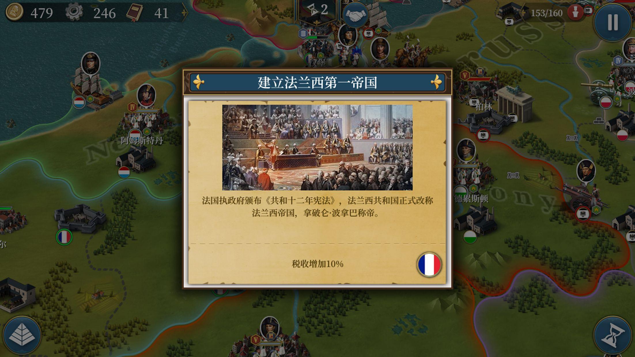 欧陆战争6: 1804 游戏截图3
