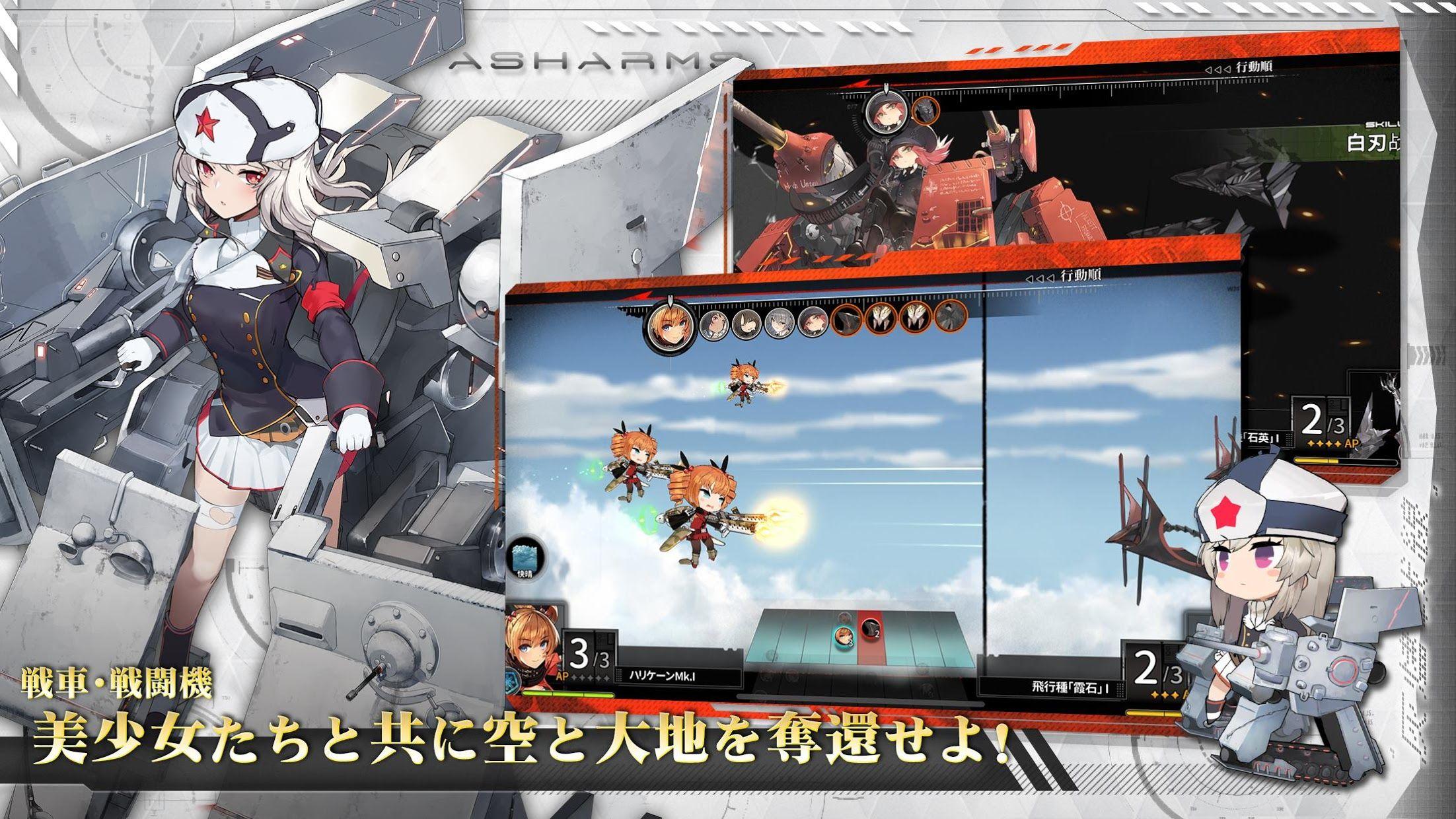 灰烬战线(日服) 游戏截图2