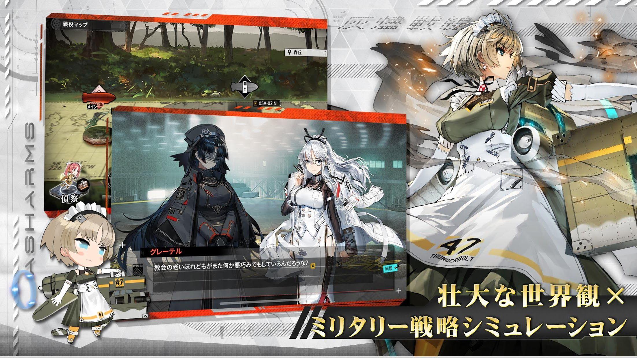 灰烬战线(日服) 游戏截图3