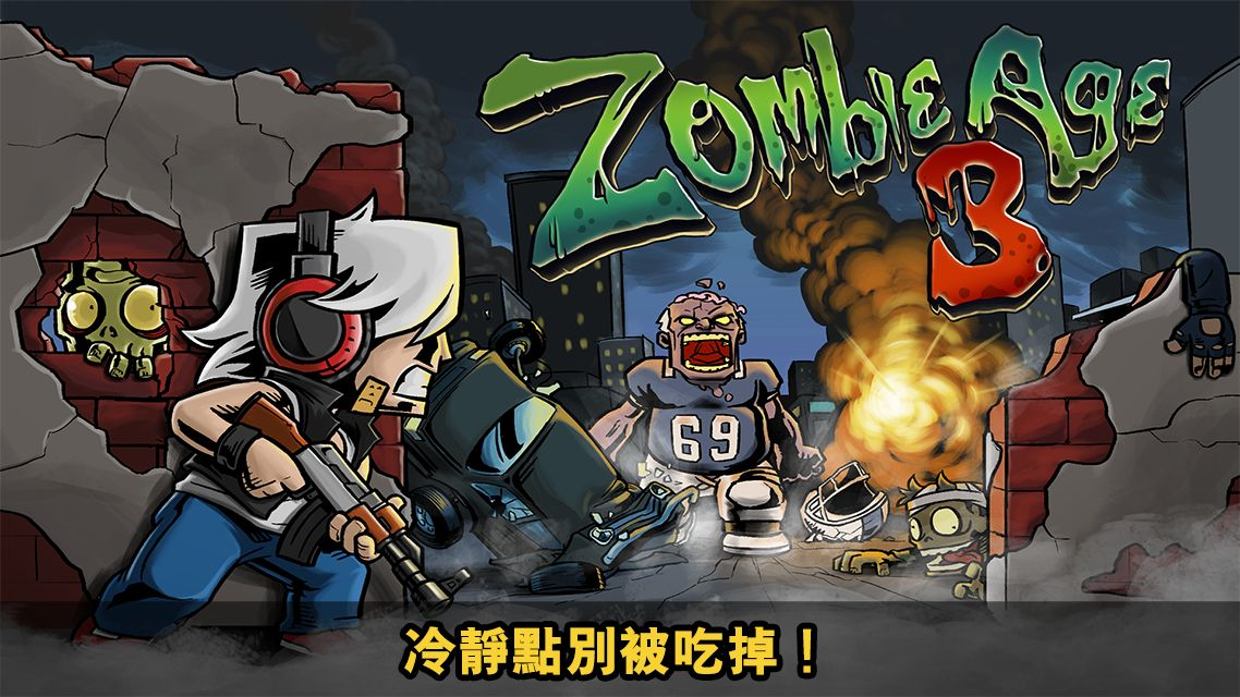 Zombie Age 3 Premium: Rules of Survival 游戏截图1