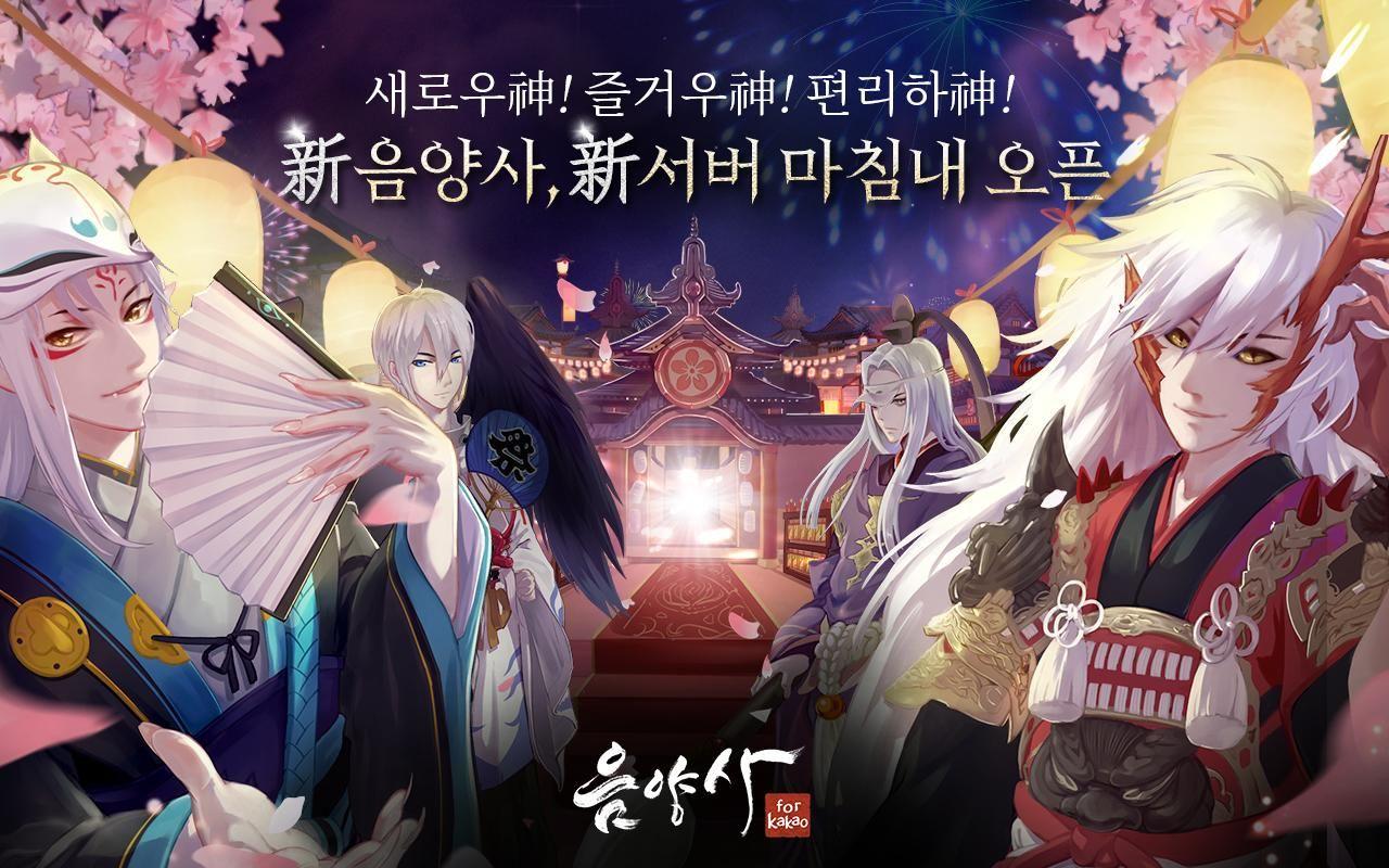 阴阳师(韩服) 游戏截图1