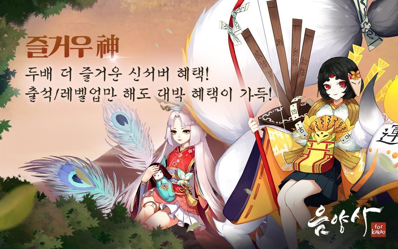 阴阳师(韩服) 游戏截图4