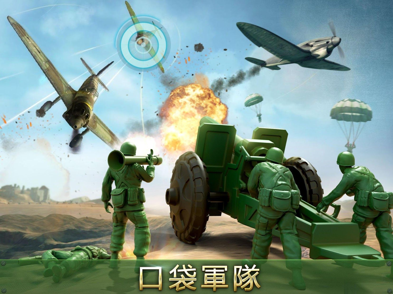 兵人大战 游戏截图3