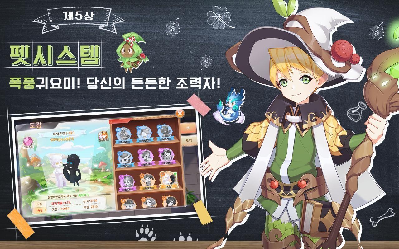 暴风骑士团 游戏截图5