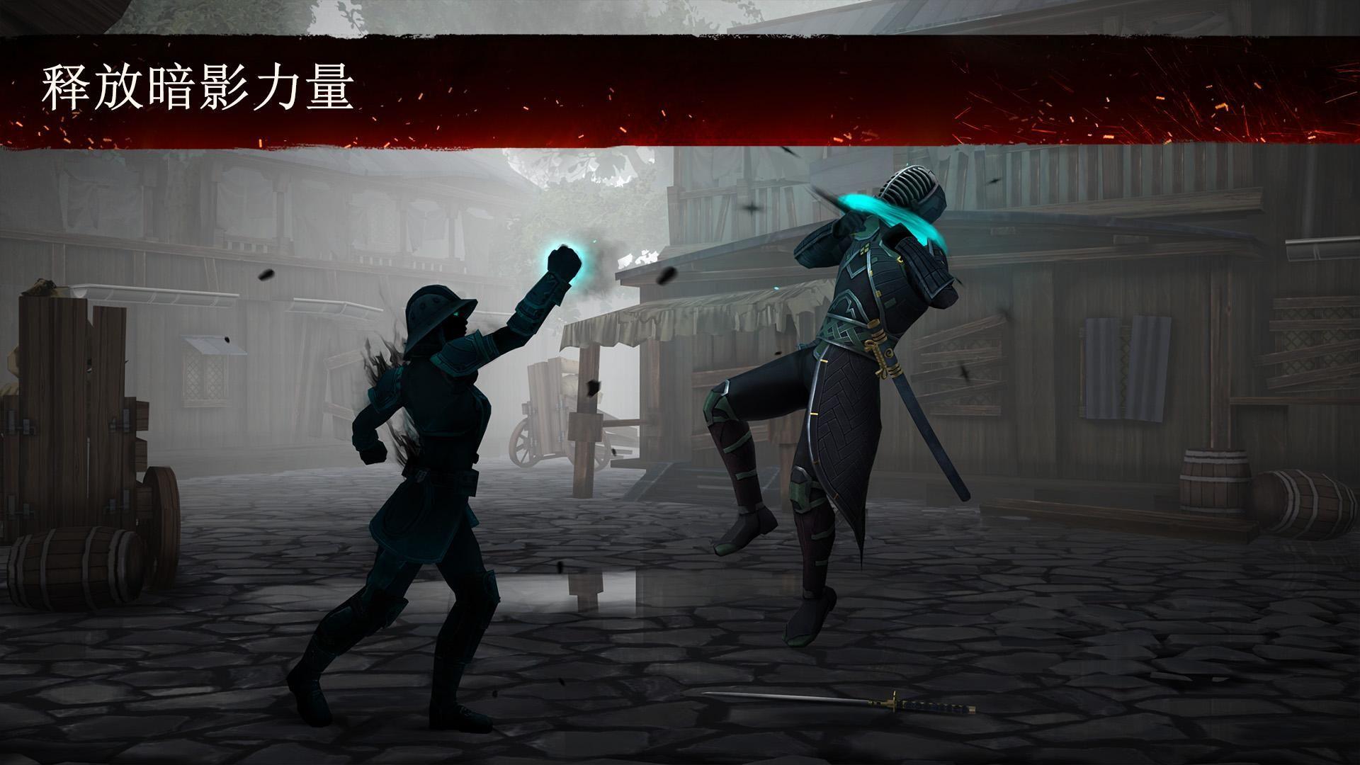 暗影格斗3 游戏截图3