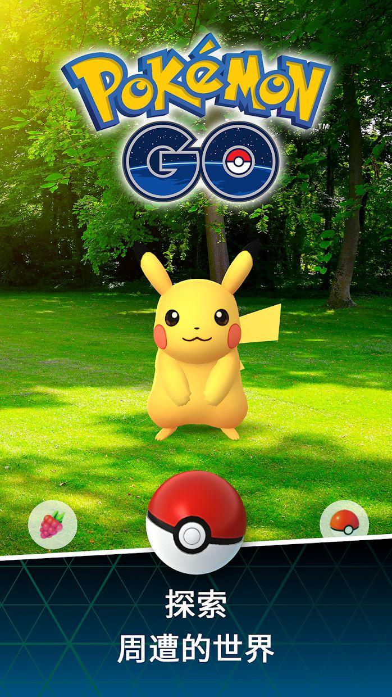 Pokémon GO 游戏截图1