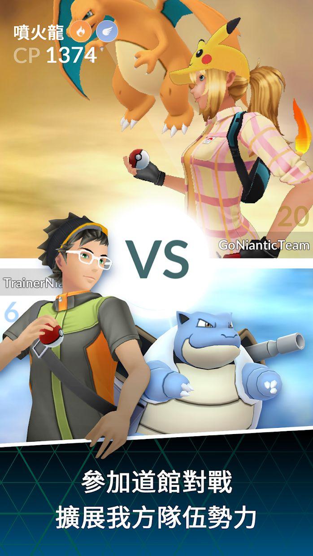 Pokémon GO 游戏截图2
