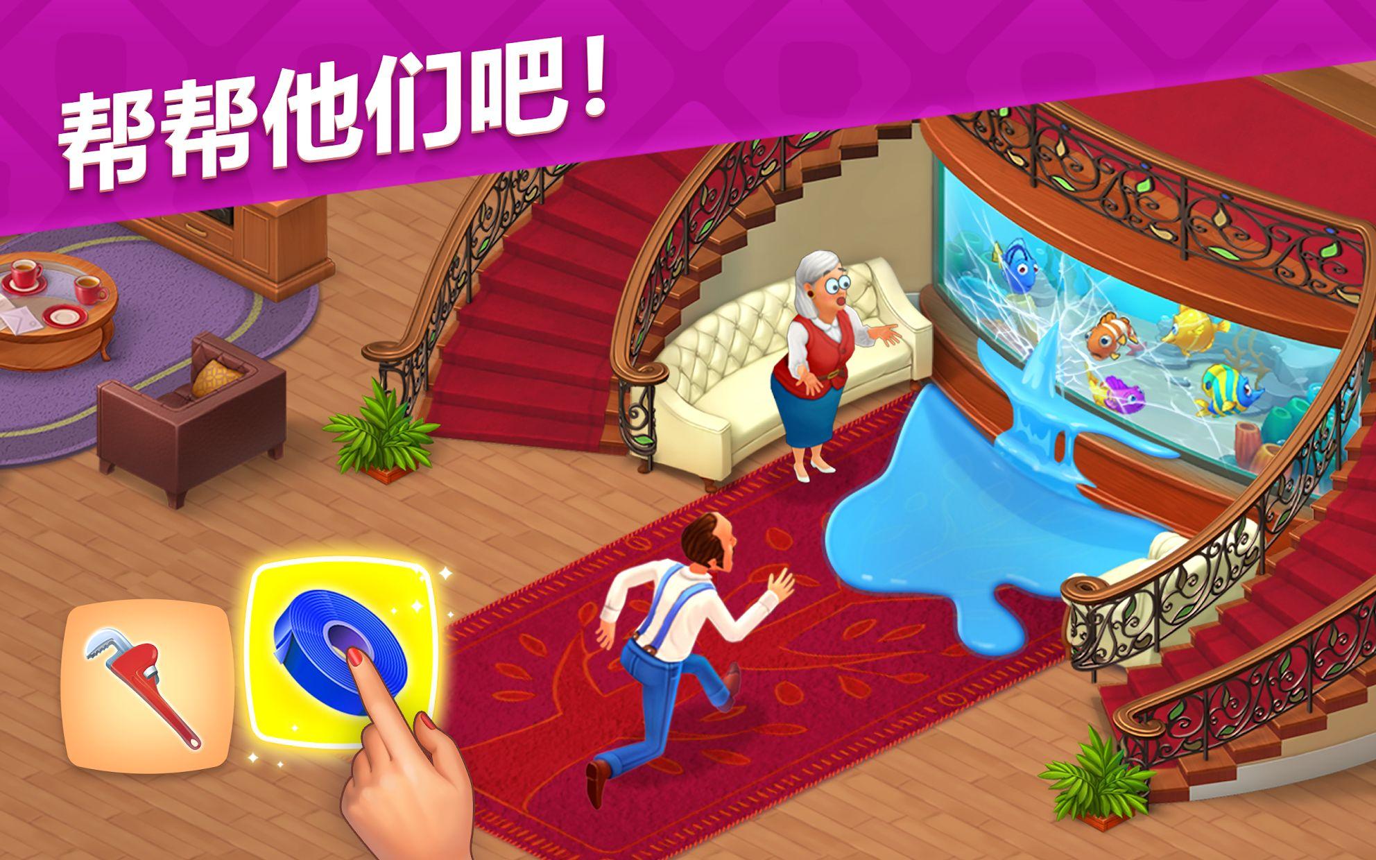 梦幻家园 (Homescapes) 游戏截图1