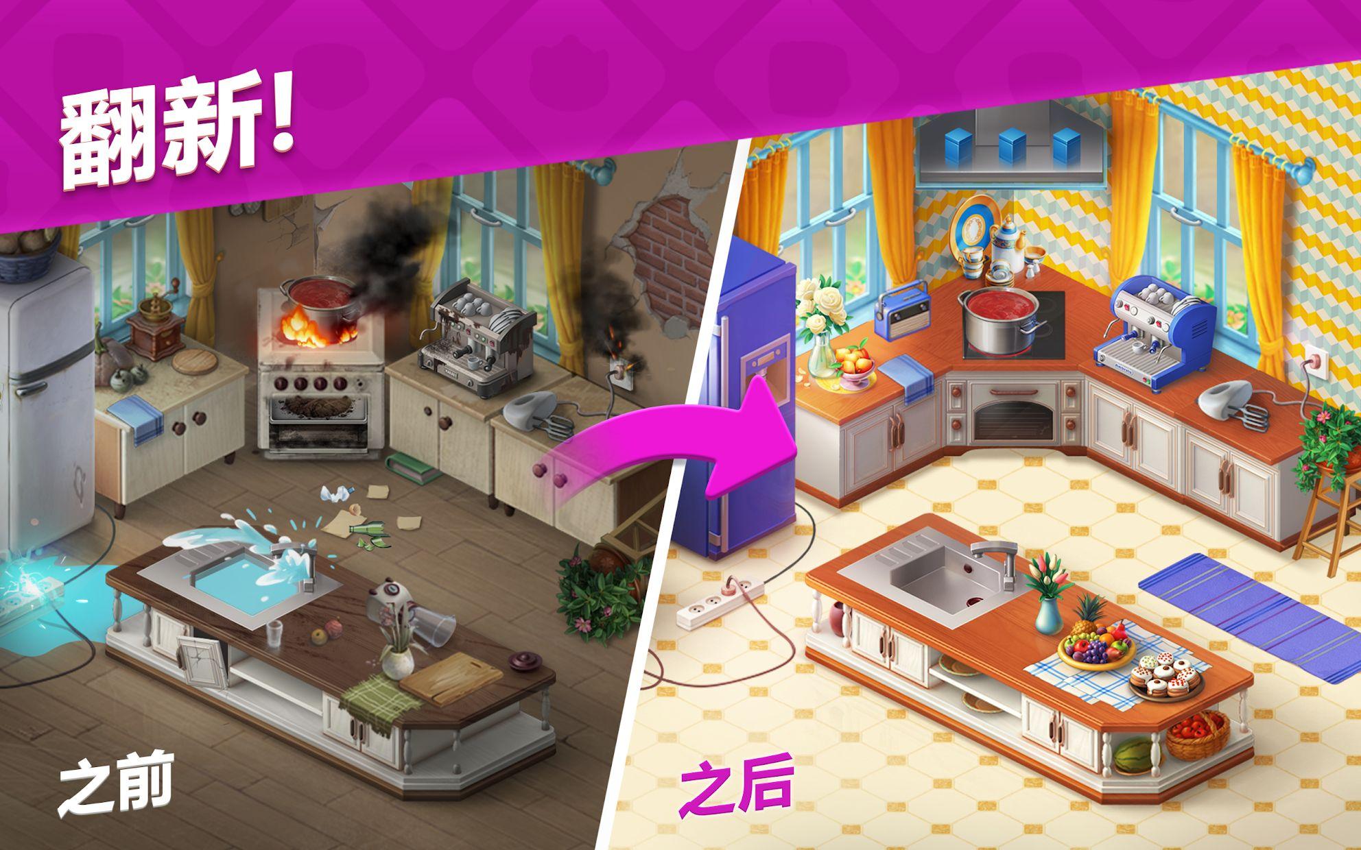 梦幻家园 (Homescapes) 游戏截图2