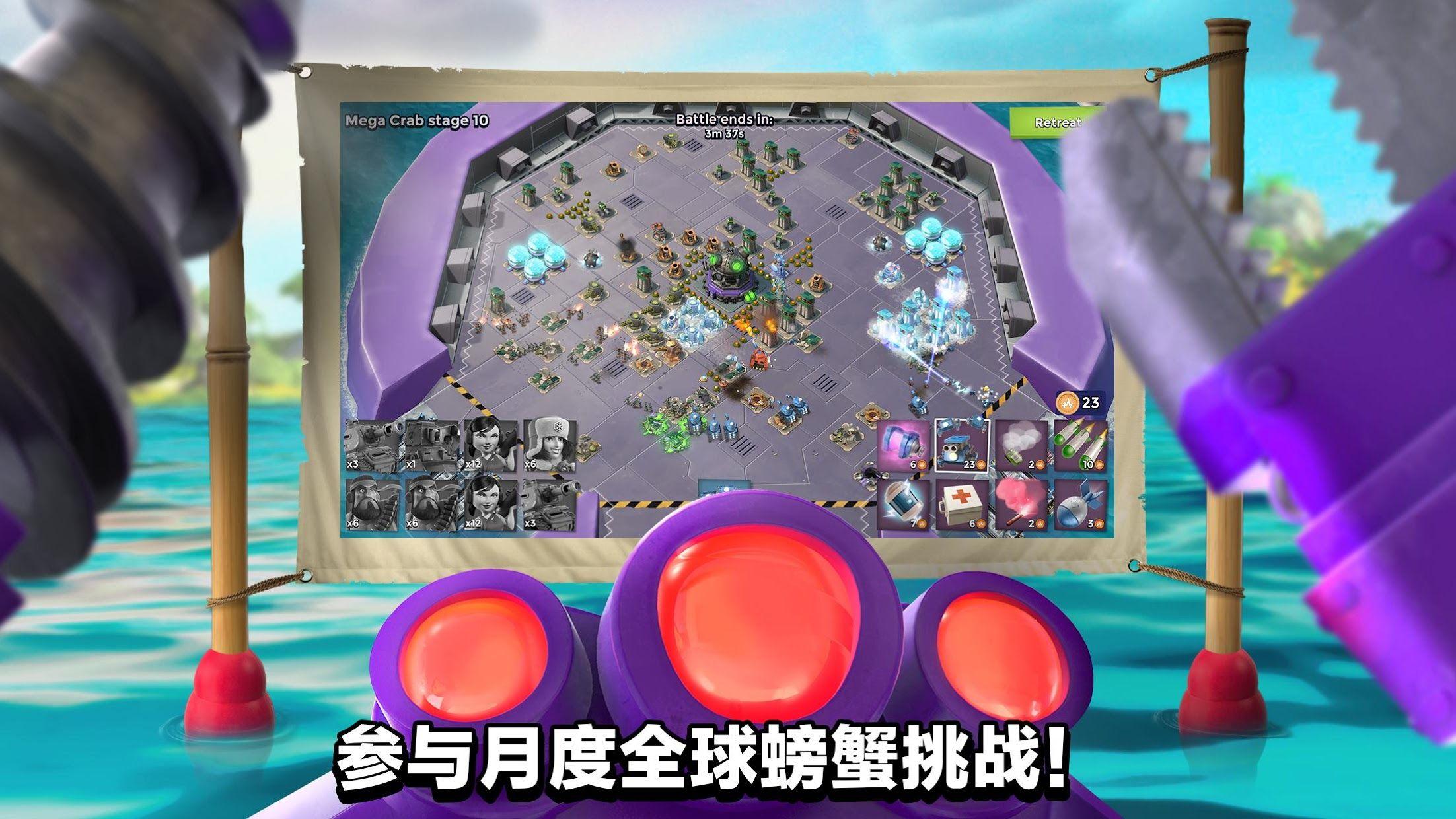 海岛奇兵(国际服 Boom Beach) 游戏截图4