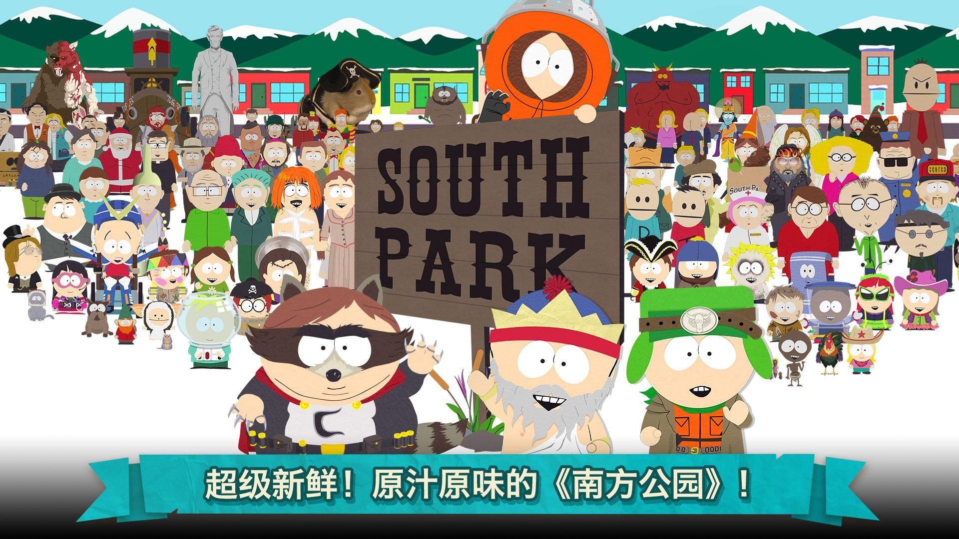 南方公园:手机毁灭者(South Park: Phone Destroyer™) 游戏截图1