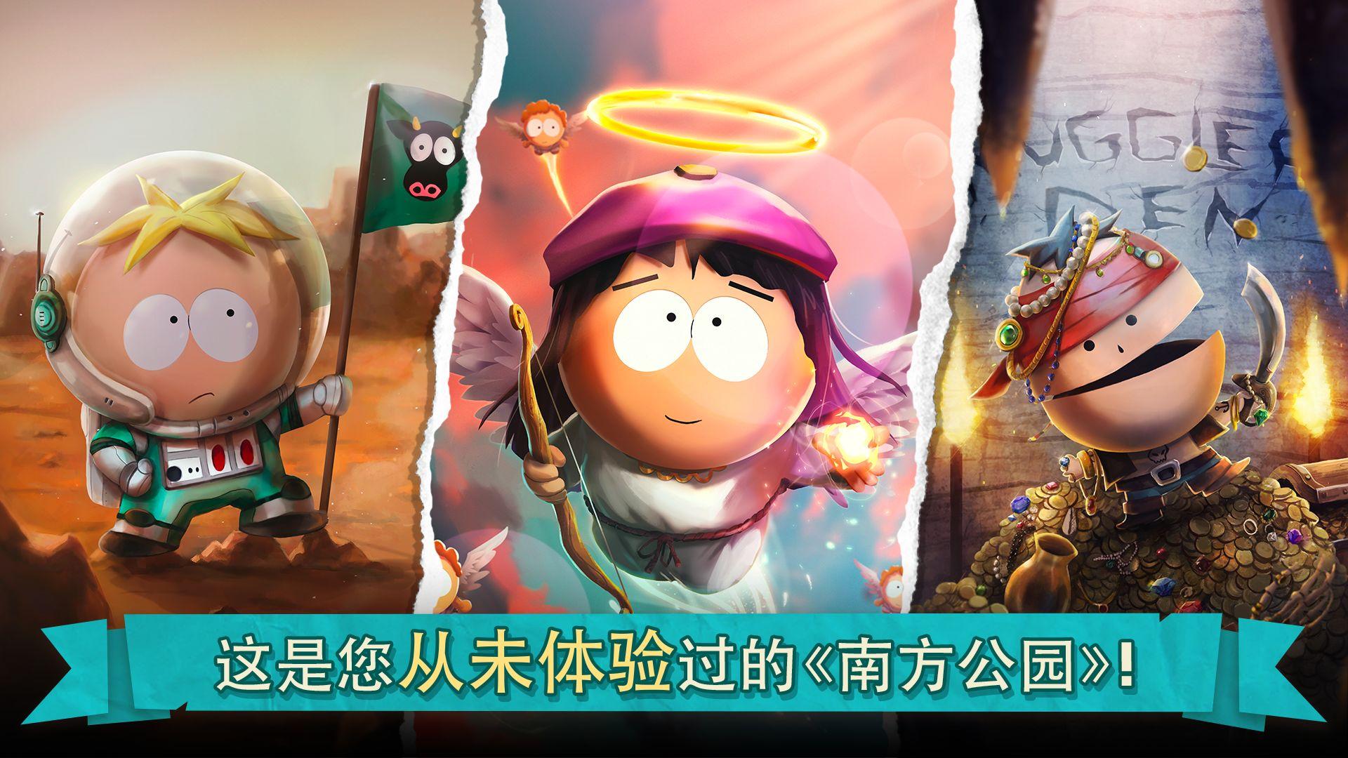 南方公园:手机毁灭者(South Park: Phone Destroyer™) 游戏截图5