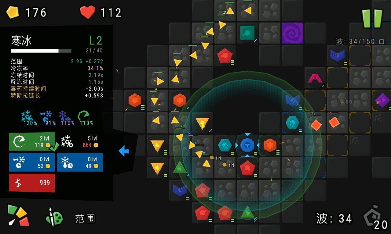 Infinitode - 无限守塔 游戏截图5