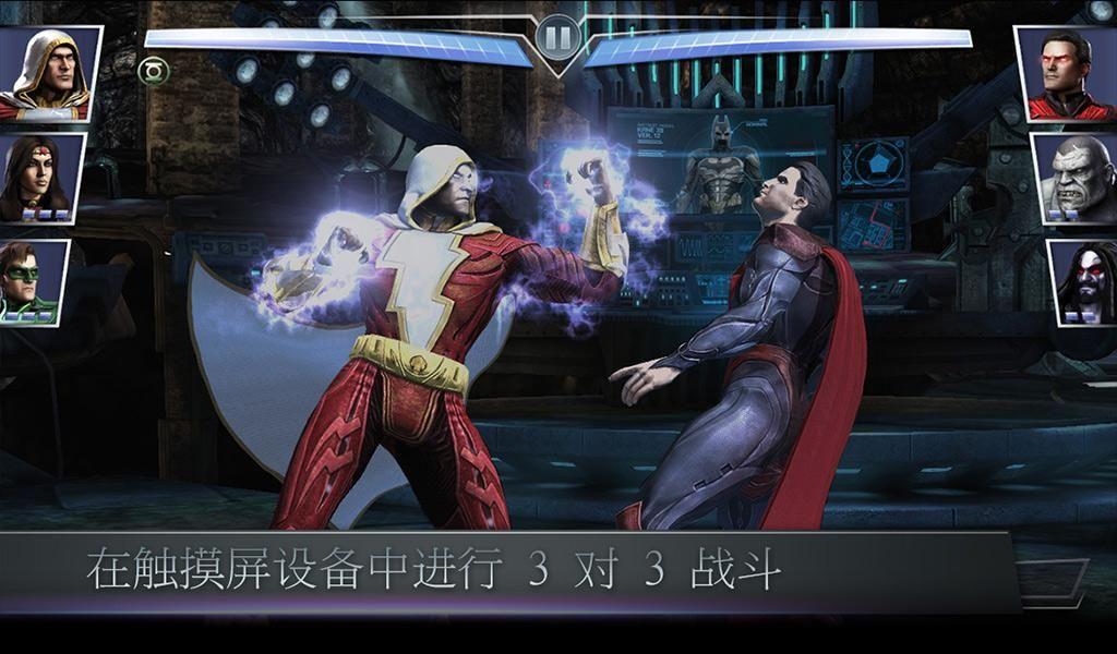 不义联盟:人间之神 游戏截图2