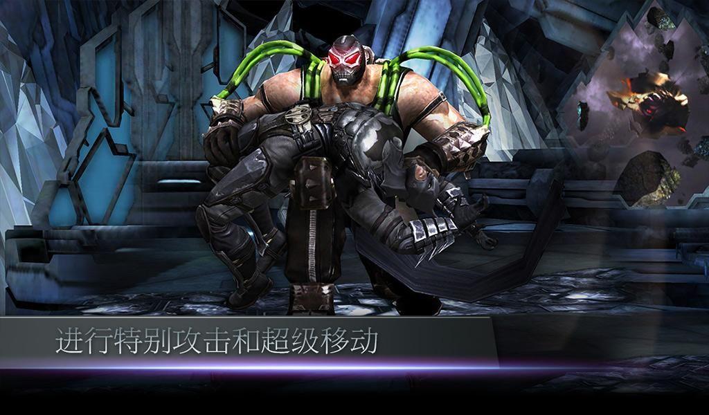 不义联盟:人间之神 游戏截图3