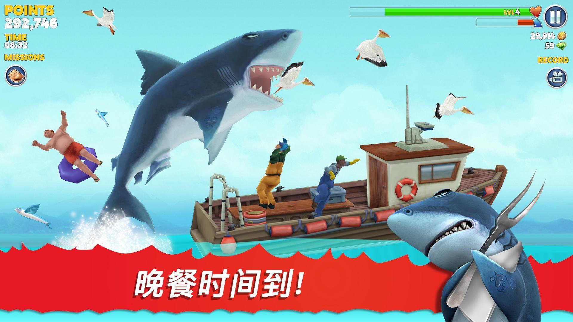 饥饿鲨 进化(国际服) 游戏截图1