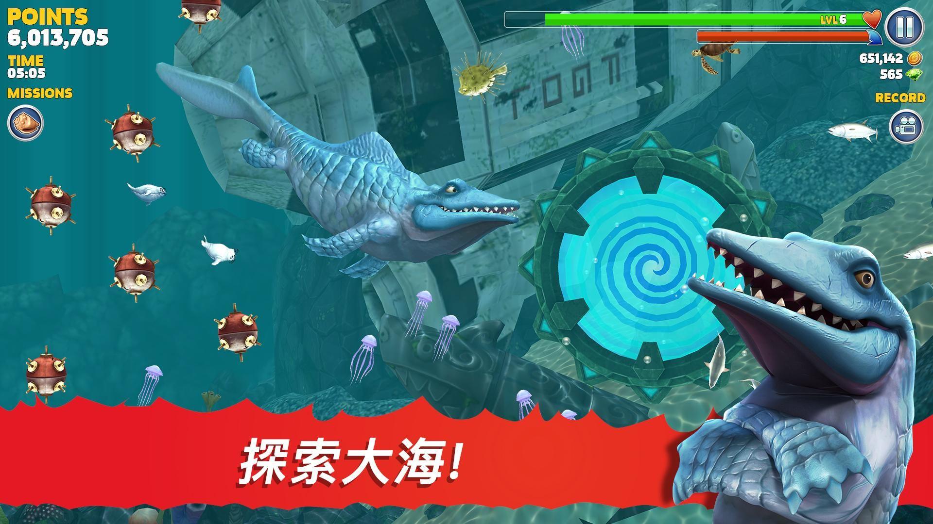 饥饿鲨 进化(国际服) 游戏截图2